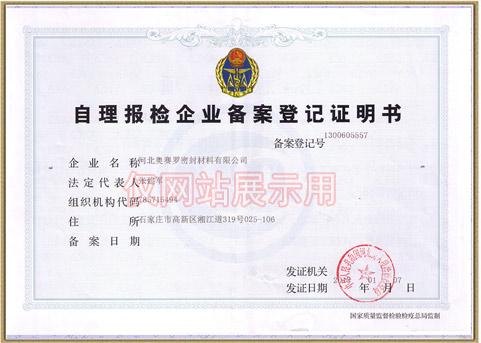 自理报检企业备案登记证明书