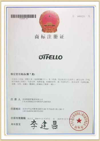 商标注册证(金属类)