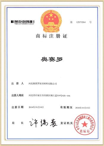 商标注册证(奥赛罗)