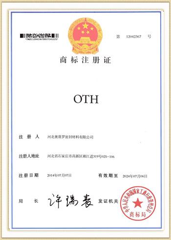 商标注册证(OTH)